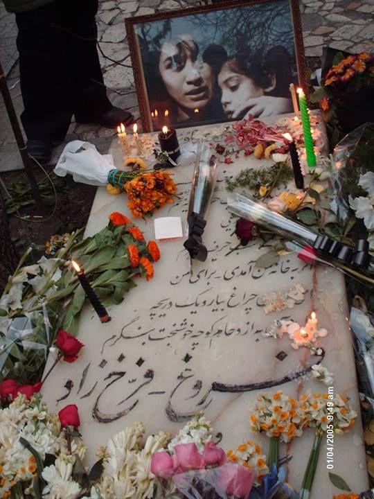 Iranian poet Forough Farrokhzad grave-  Zahir Al-Dawla Cemetery. Iran
