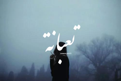 نفسيا وفكريا وجسديا وعاطفيا و كل شييي Arabic Quotes Words Arabic Words