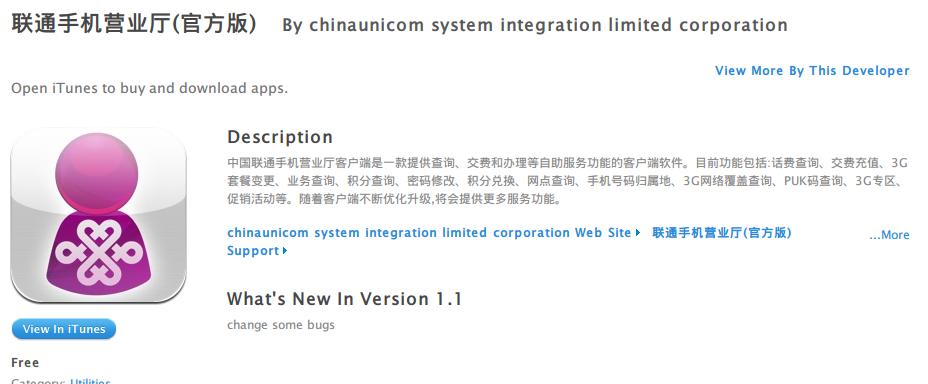 Changelog 1 1 of China Unicom Official App: