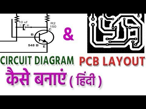 Circuit diagram or schematic pcb layout circuit diagram or schematic pcb layout hindi electronic circuit wizard part ccuart Images