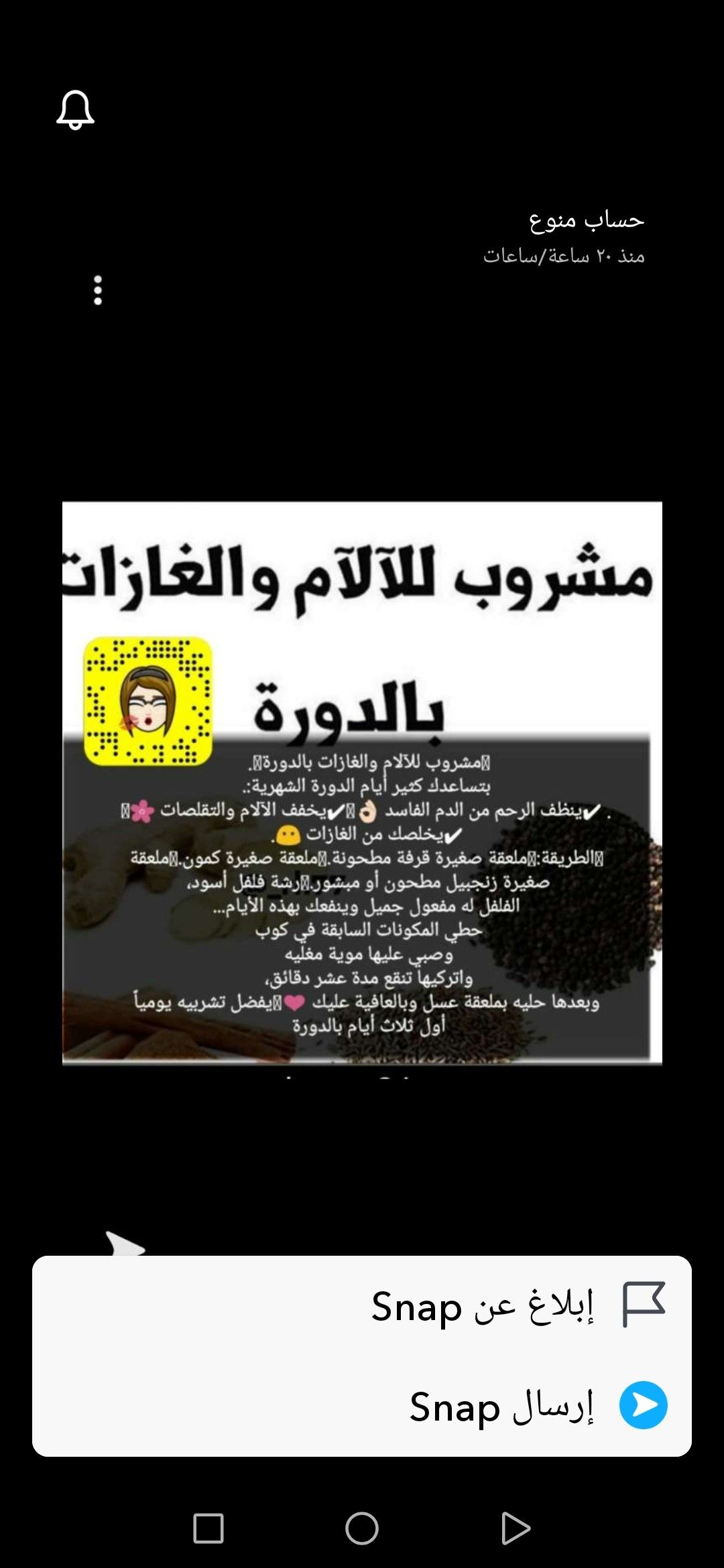 Pin By Msail On خلطات Oil Skin Care Health Facts Fitness Beauty Skin Care Routine