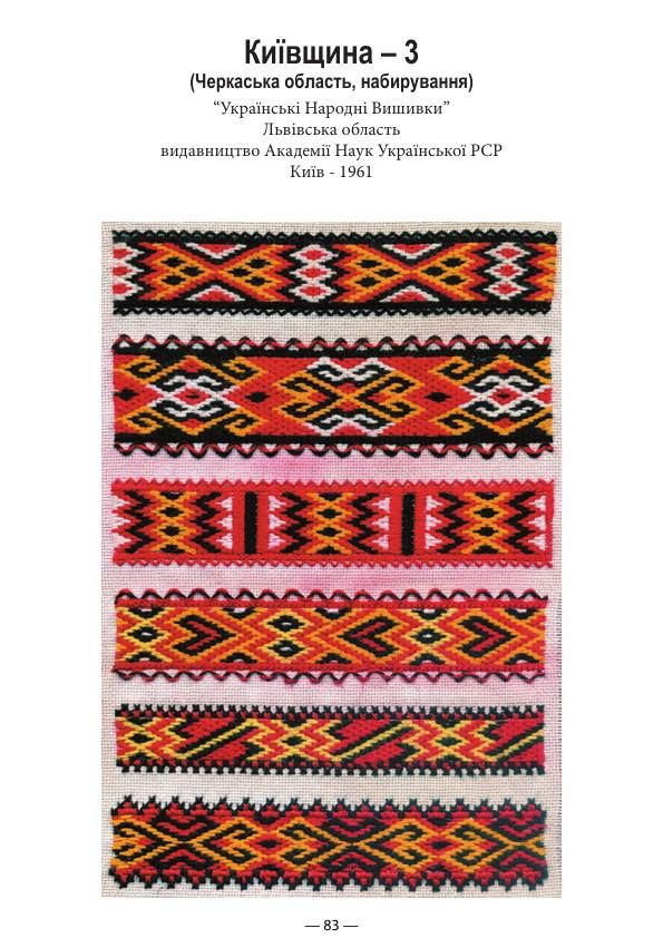 Ukrainian traditional patterns Зразки Вишивки 39f03d22ad49c