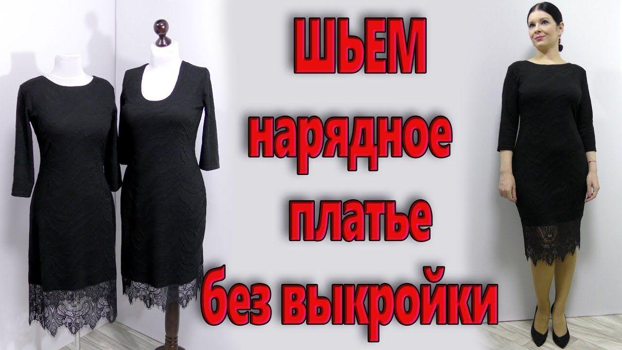 Как сшить платья черные фото