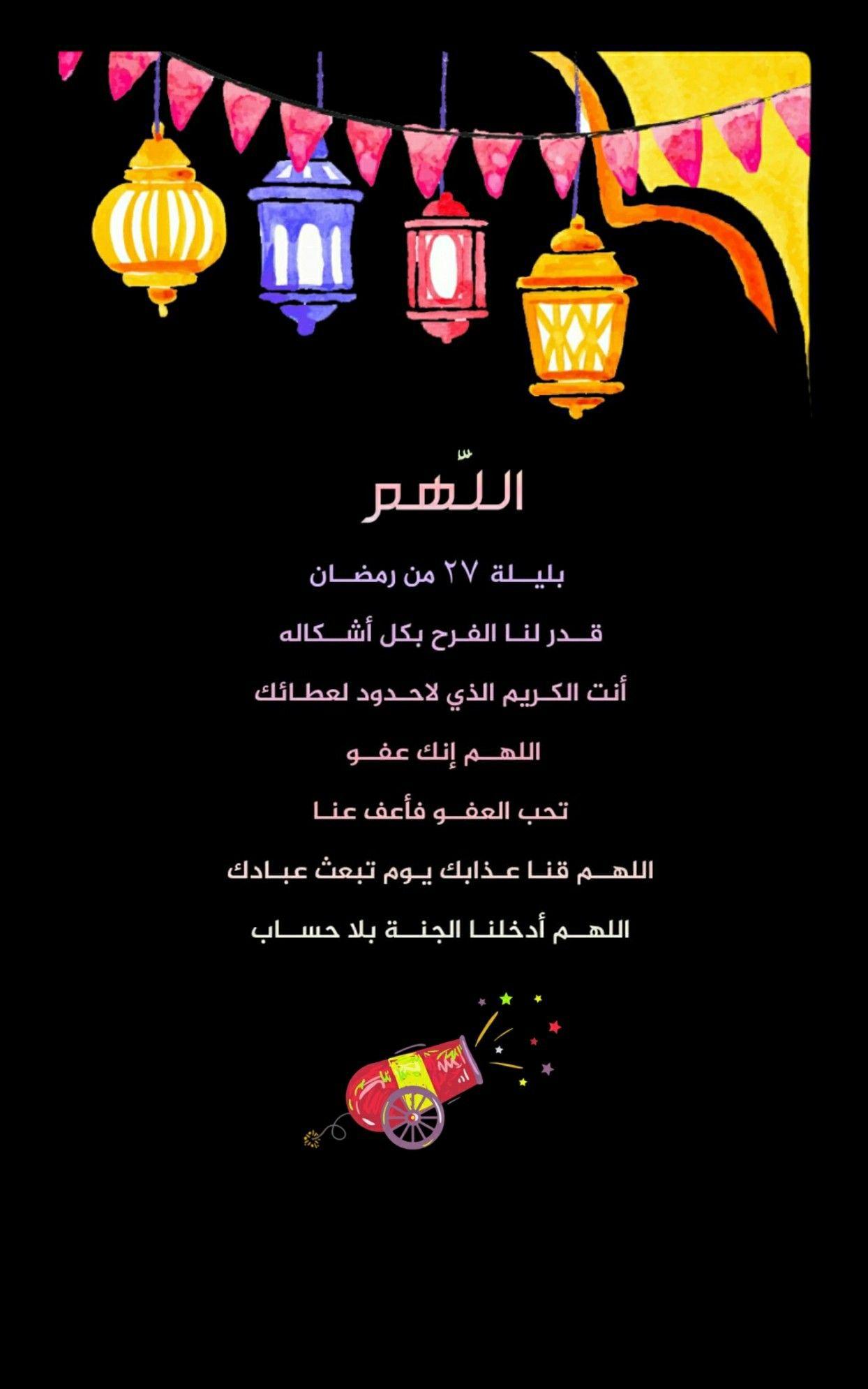 اللهــــم بليــلة ٢٧ من رمضــان قــدر لنــا الفــرح بكـل أشــكاله أنت الكــريم الذي لاحـدود لعطــائك Ramadan Quotes Ramadan Day Ramadan Mubarak Wallpapers