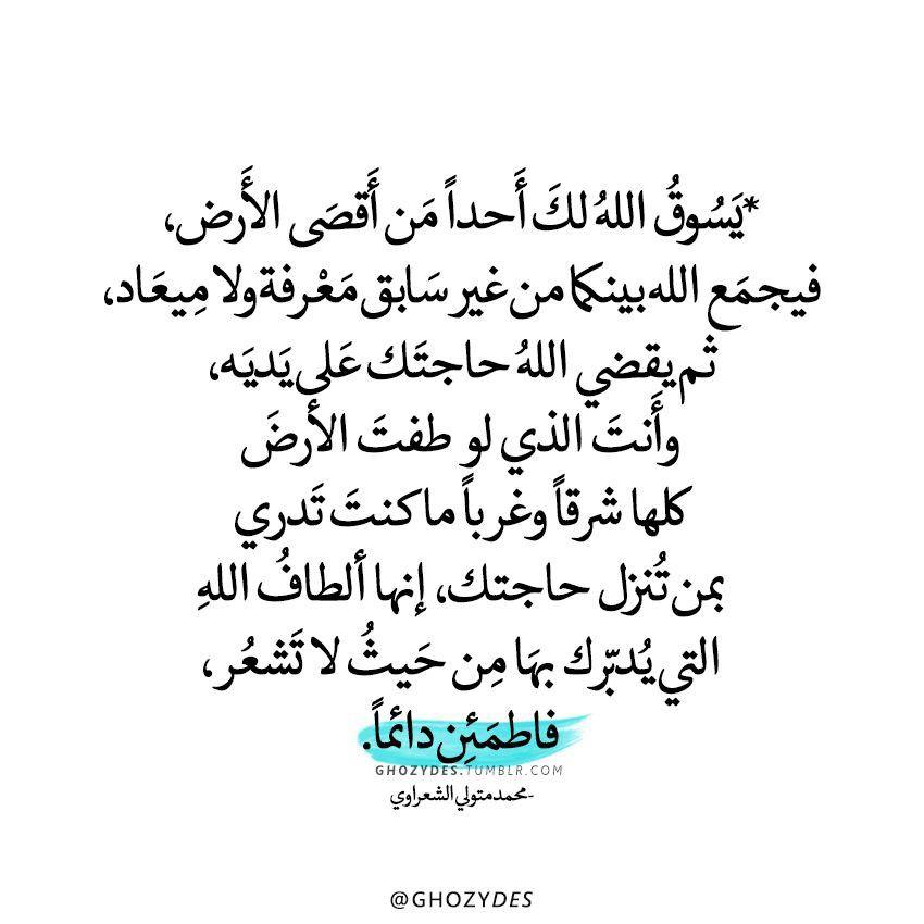 يسوق الله لك أحدا من أقصى الأرض فيجمع الله بينكما من غير سابق معرفة ولا ميعاد Arabic Quotes Quotes Calligraphy Quotes