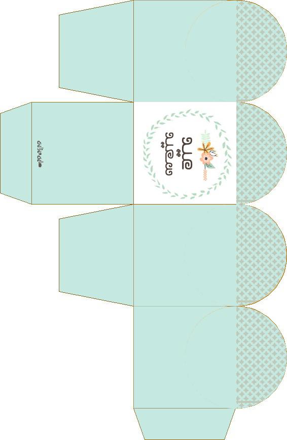 دعم للمشروع توزيعات اهداءت Eid Crafts Eid Stickers Eid Boxes