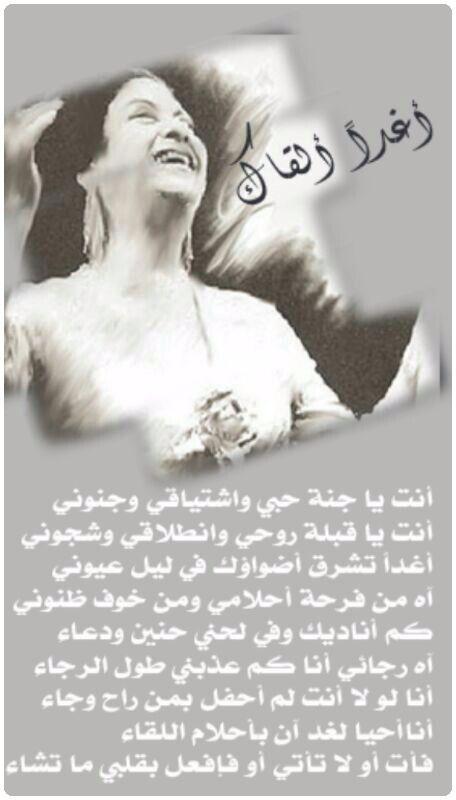 اغدا القاك Best Song Lines Arabic Poetry Pretty Words