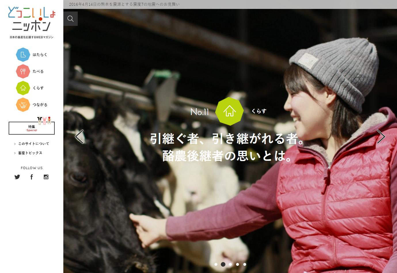 どっこいしょニッポン #固定サイドバー #レスポンシブ #カラフル http://dokkoisyo.jp/