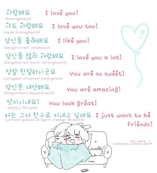 Korean Love Phrases Korean Words Phrases Helps Korean Language