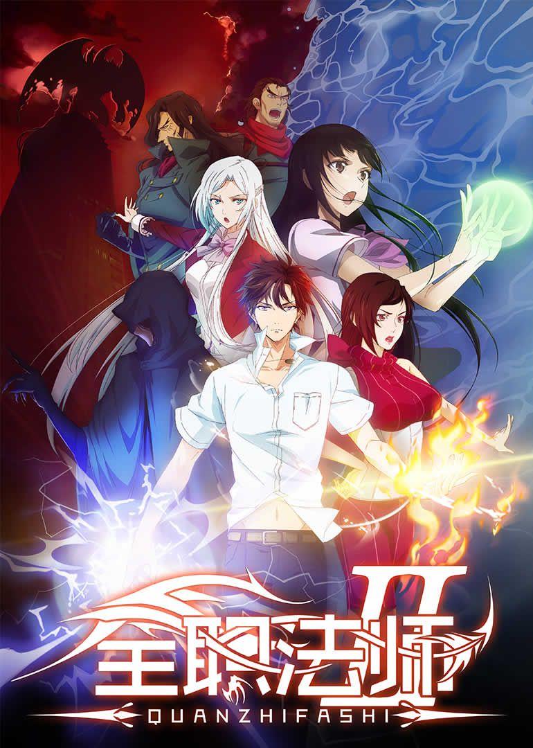 Mundo Donghua Anime Manga En Espanol Gratis Bienvenido Al Mundo
