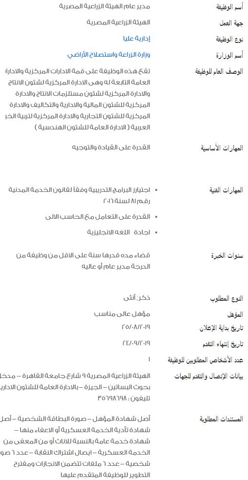 وظائف خالية في الحكومة المصرية لشهر سبتمبر 2019 News