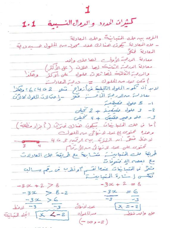 شرح كثيرات الحدود والدوال النسبية للصف الثاني عشر متقدم مادة الرياضيات Bullet Journal Journal
