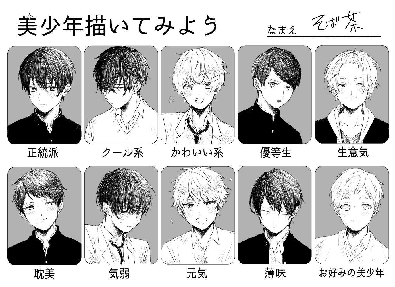 かっこいい アニメ 男 髪型 イラスト Khabarplanet Com
