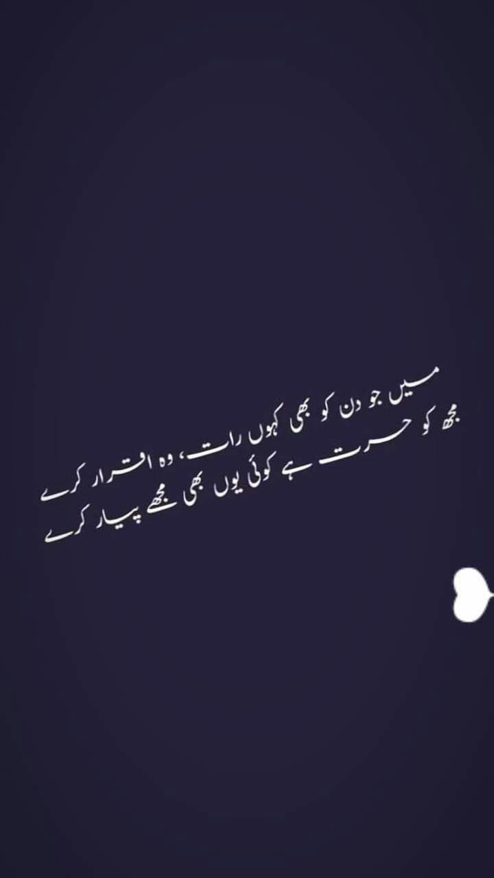 Pin by Arman Nawaz on اقتباس | Romantic poetry, Short ...