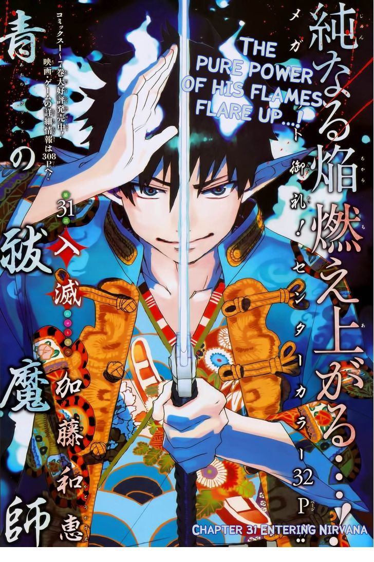 Ao No Exorcist 31 Page 1 Blue Exorcist Anime Blue Exorcist Rin Blue Exorcist