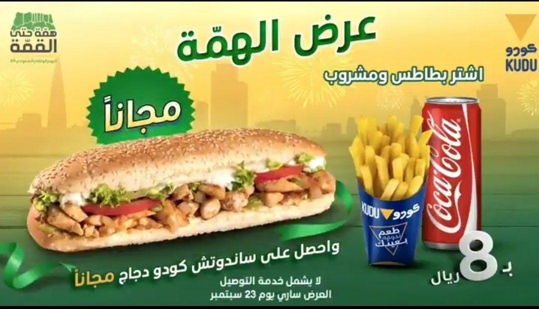 عروض اليوم الوطني 2019 عروض المطاعم عروض مطعم كودو بـ 8 ريال سعودي عروض اليوم Hot Dog Buns Food Hot