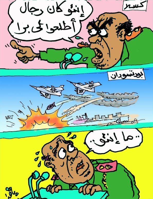 كاركاتير اليوم الموافق 11 يناير 2017 للفنان   الباقر موسى  عن تهديد البشير