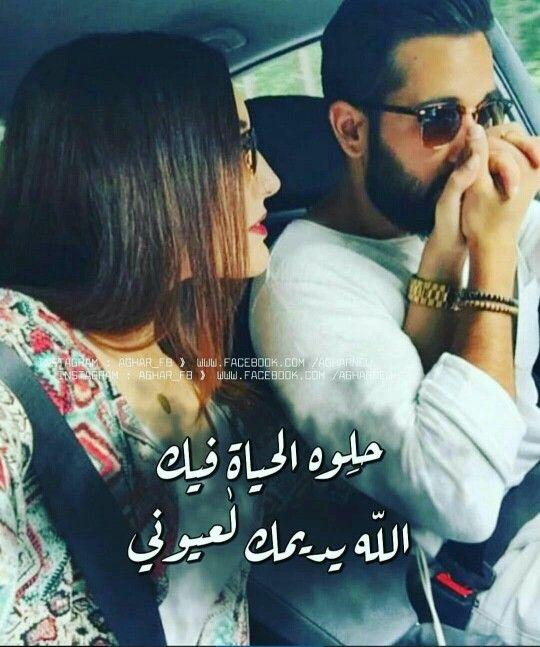 الله يديمك Feelings Husband Couples