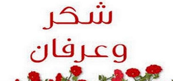 10 عبارات شكر وتقدير للموظفين كلمات للموظف المجتهد Math Arabic Calligraphy Math Equations