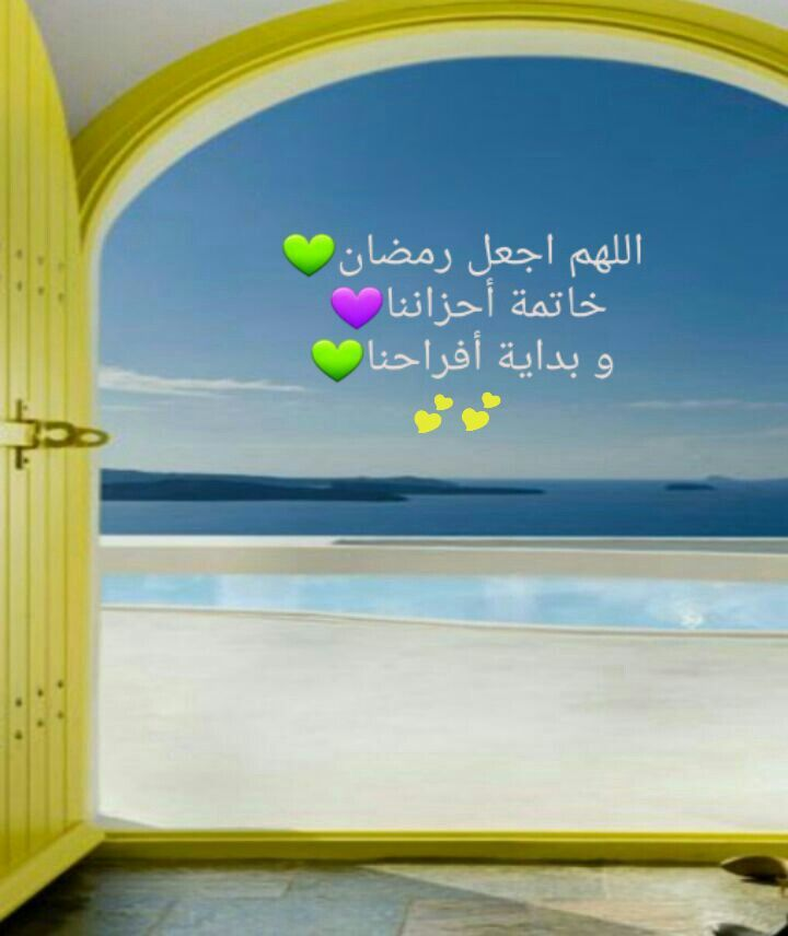 اللهم اجعل رمضان خاتمة أحزاننا Home Decor Decals Ramadan Home Decor