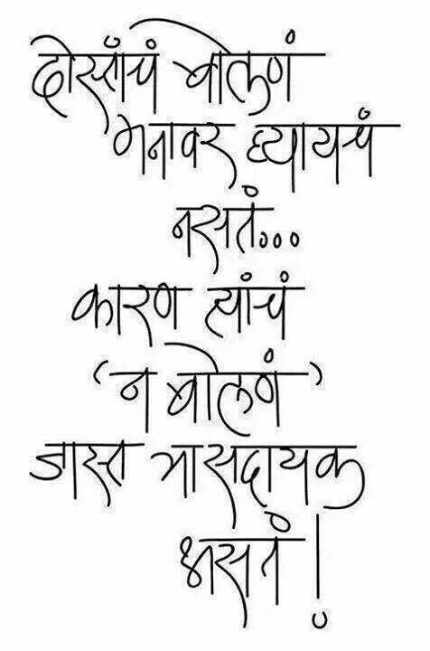 Marathi Calligraphy Quotes Affirmation Movie Life Friendship Images Handwriting Graffiti