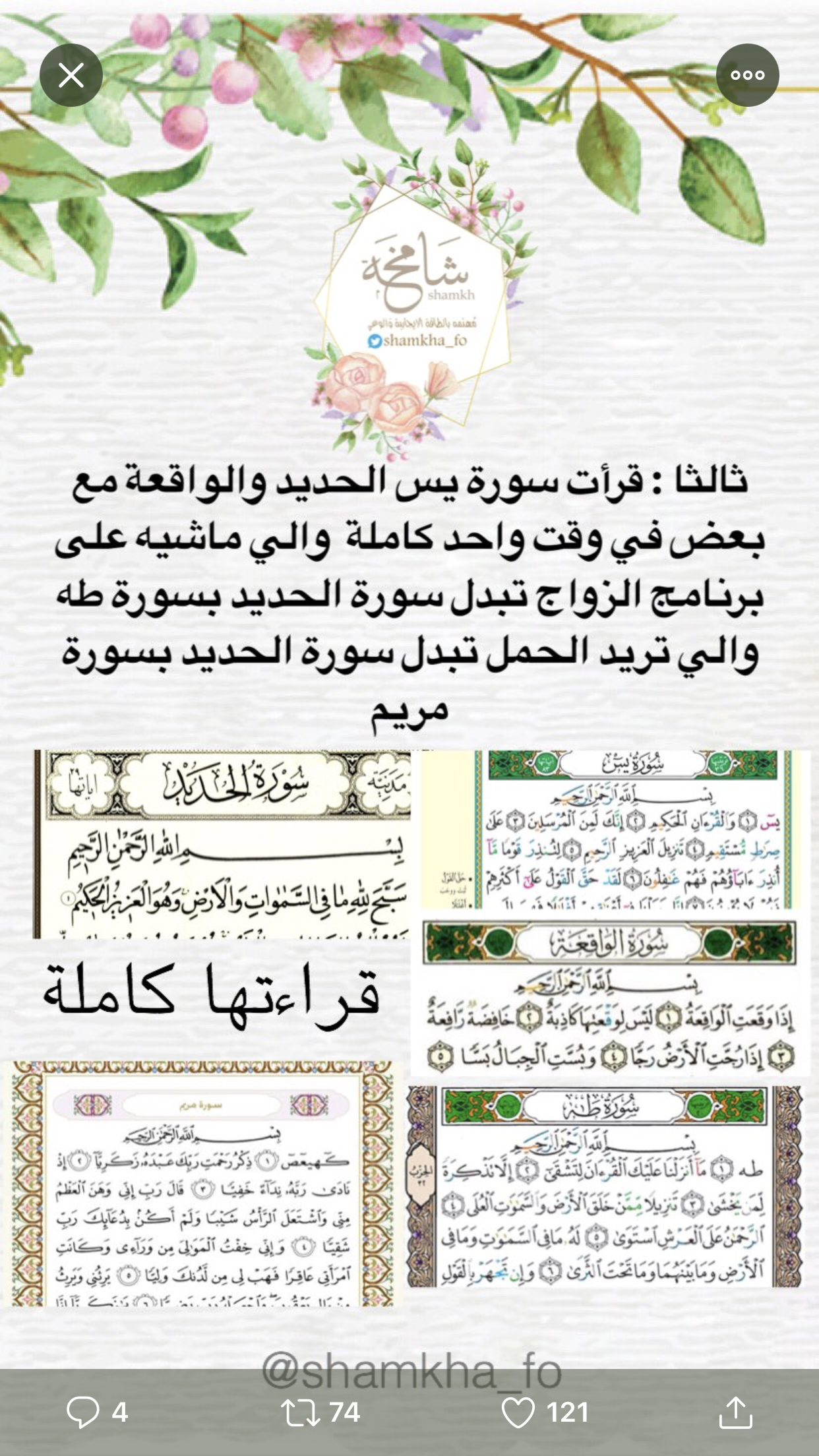 Pin By Business On دعاء Islam Facts Islamic Quotes Positive Words