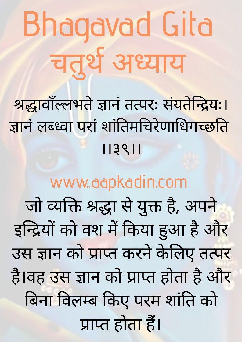 Bhagavad Gita Bhagavad Gita Geeta Quotes Hindu Quotes