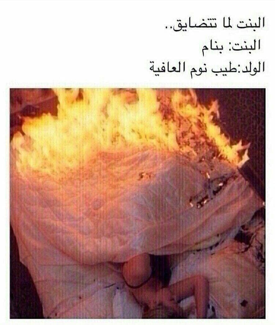 في حسابي لعلكم تجدون شيء يلامس قلوبكم النقية في هذا الحساب نكتب ونقتبس كل ما هو مميز عن الحب والواقع Funny Words Funny Arabic Quotes Funny Science Jokes