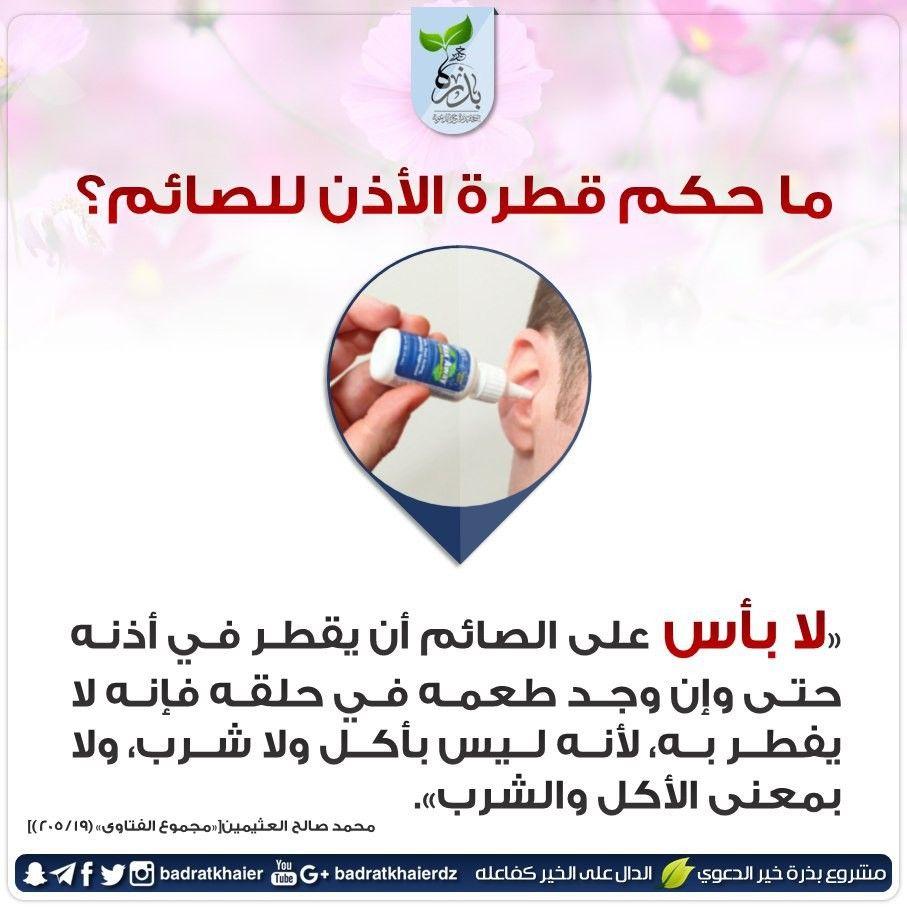 Desertrose قطرة الاذن Islam Facts Ramadan Kareem Ramadan