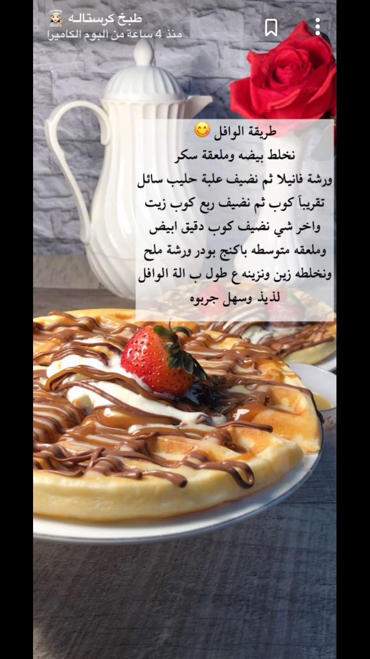 Pin By Istifada استفادة On Stuff To Buy Diy Food Recipes Helthy Food Foood Recipes