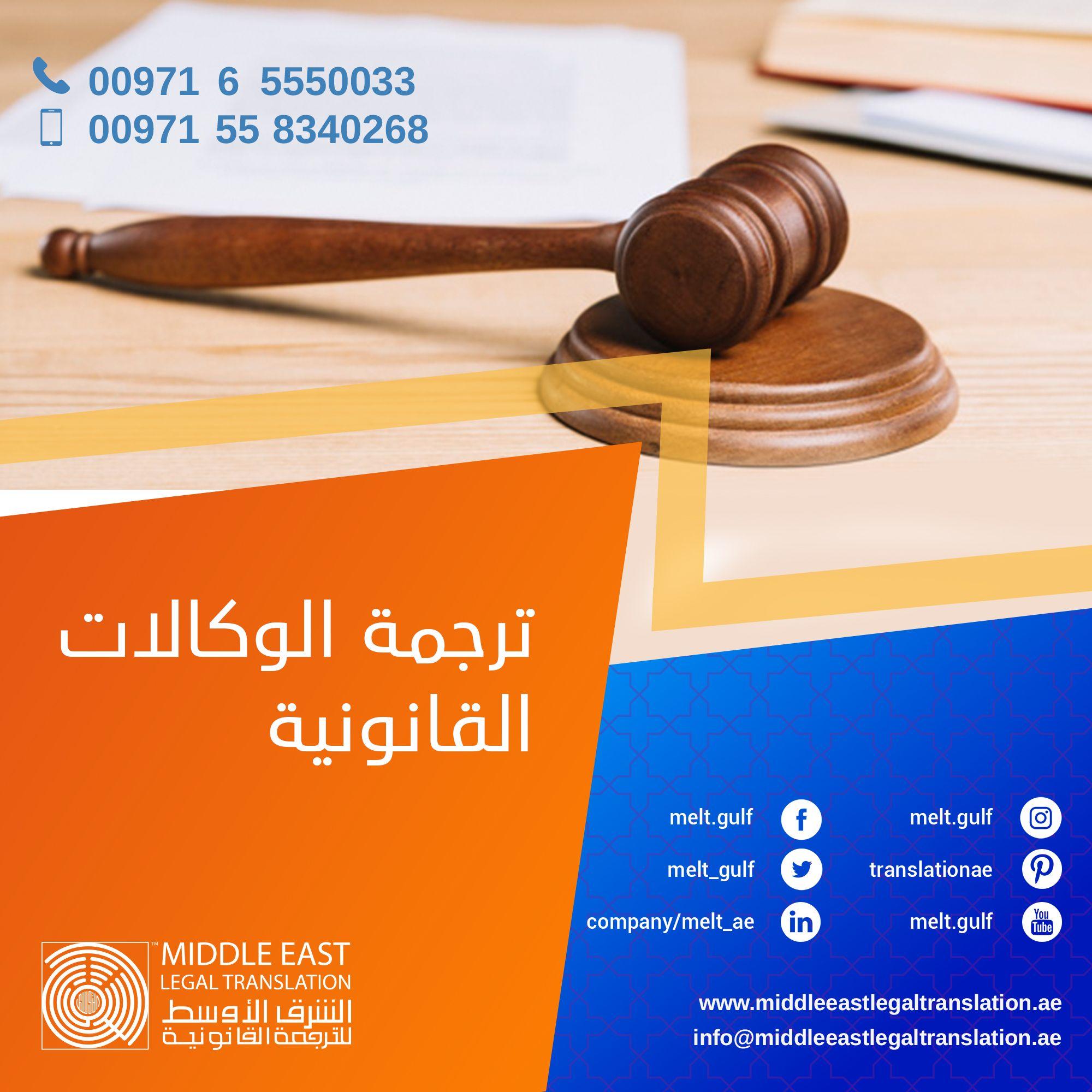 ترجمة الوكالات القانونية