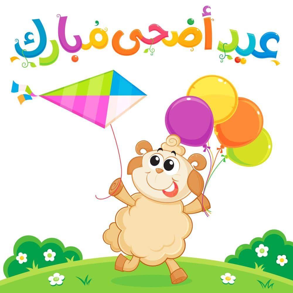 صور عيد الاضحى 2018 بطاقات تهنئة عيد اضحي مبارك 1439 Eid Photos Eid Images Eid Ul Adha Crafts