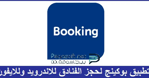 حمل تطبيق بوكينج 2020 Booking Com لحجز الفنادق والمنتجعات بسهوله وتعرفوا على أحدث العروض الجديدة بتاريخ اليوم Gaming Logos Booking Logos