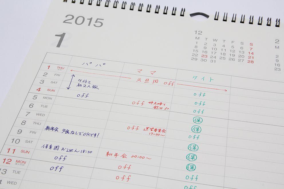 家族にやさしい無印良品のファミリーカレンダー