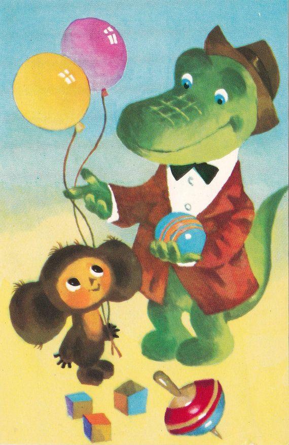 открытка с днем рождения ссср чебурашка этом союзе