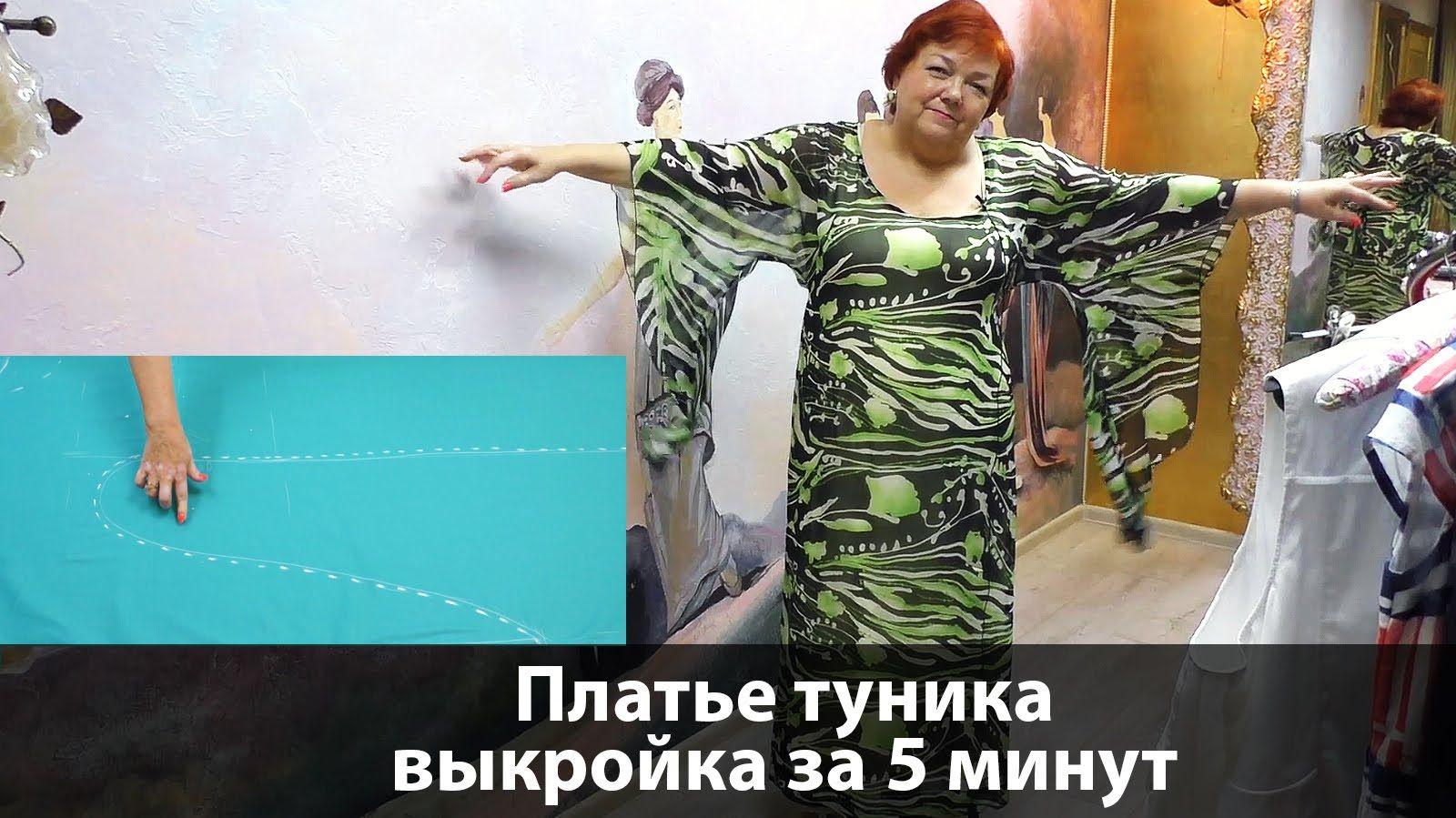 Летние платья за 5 минут