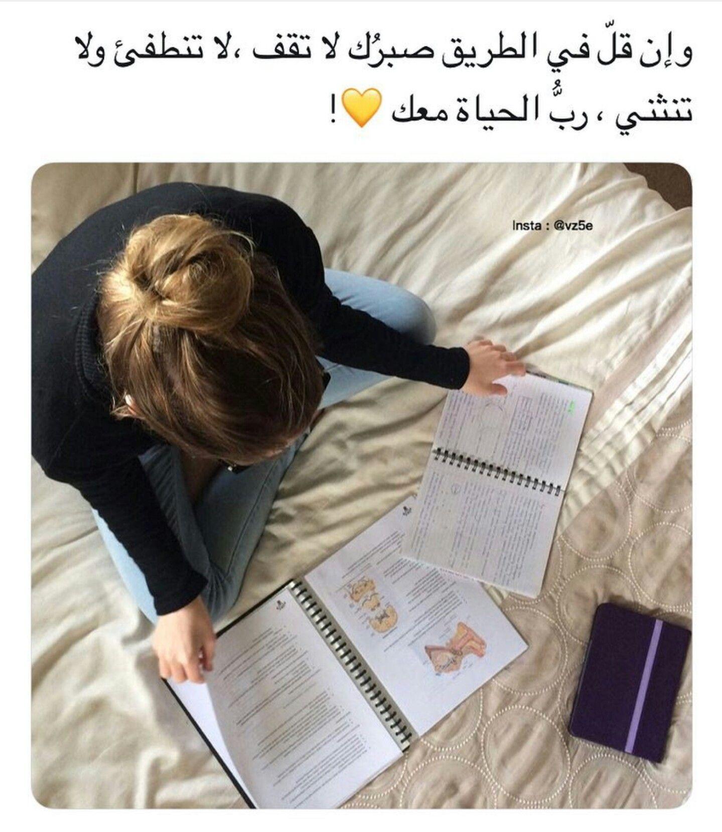 يااااارب قويني لا حول ولا قوة الا بالله Study Quotes Arabic Quotes Study Motivation Quotes
