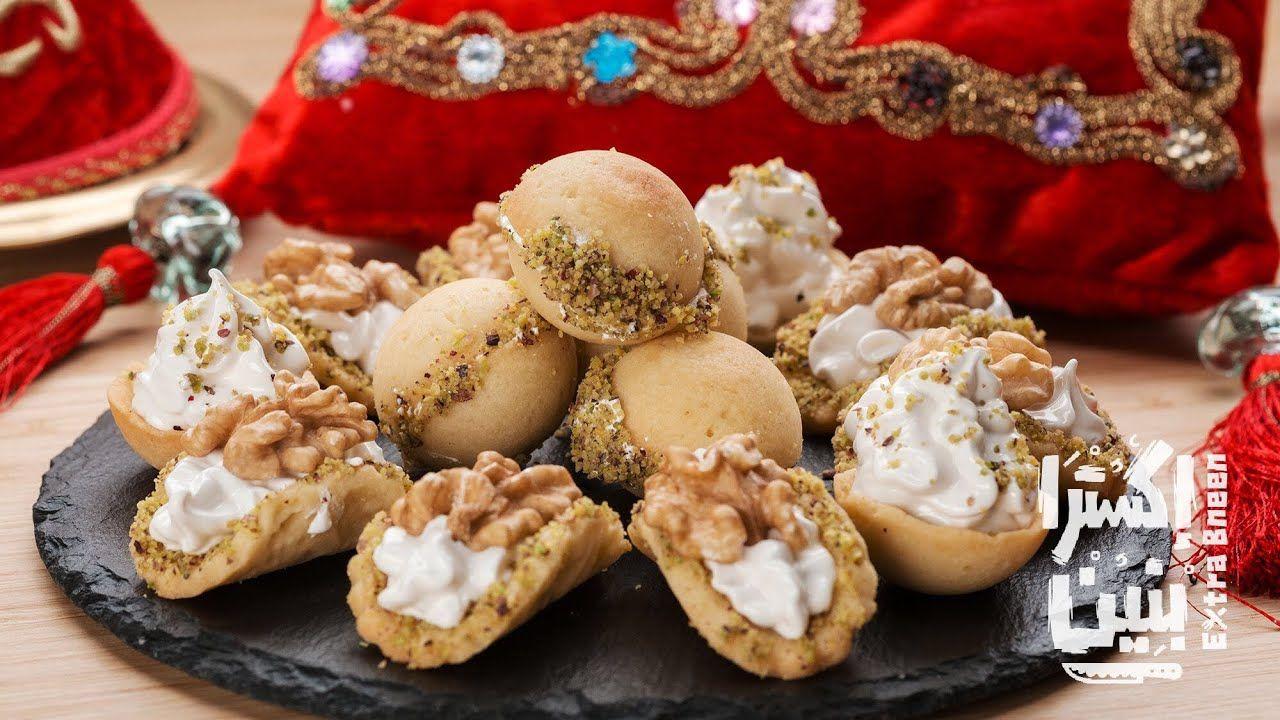 حلويات العيد 2019 حلويات جزائرية تارتولات بكريمة الجوزية بفكرة جديدة وشكل جديد Youtube Sweets