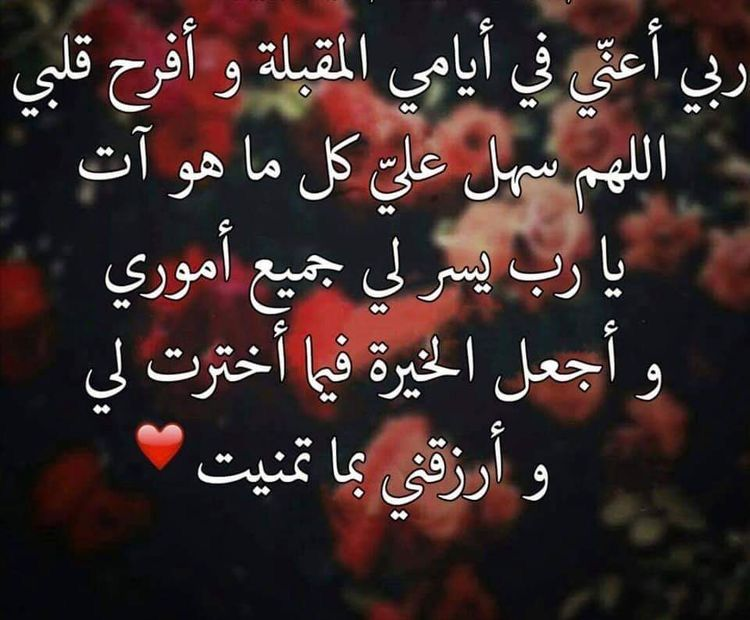 Pin By Ghada Tabaza On يارب Life Quotes Holy Quran Arabic Quotes