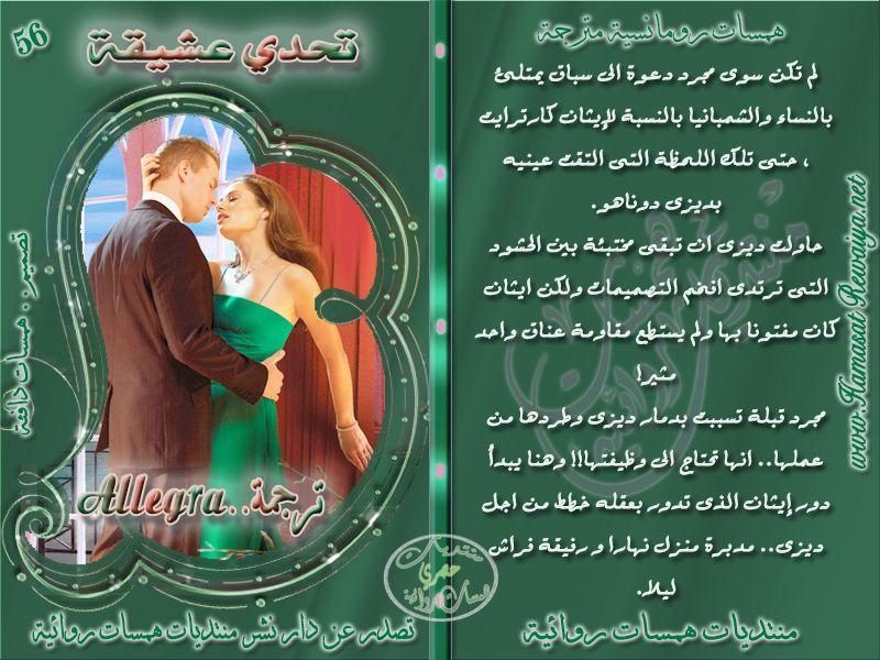 Pin On روايات مترجمة رومانسية