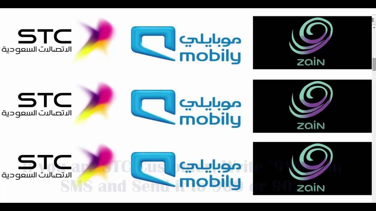 How To Check Phone Numbers Stc Mobily And Zain Registered Under Iqama In Saudi Arabia Working Games Phone Numbers Life In Saudi Arabia