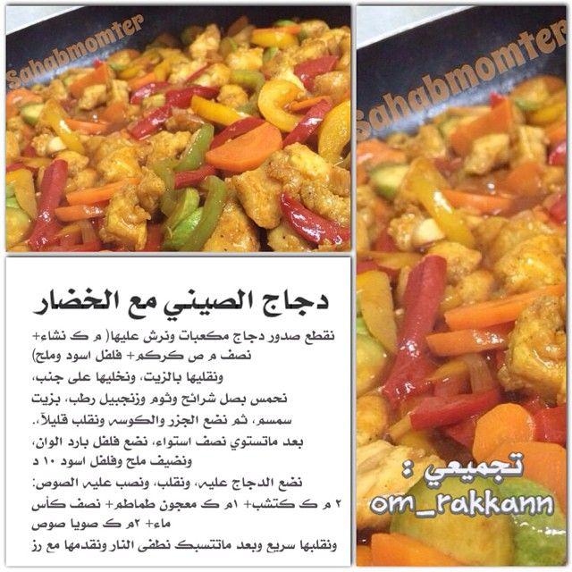 الدجاج الصيني Padgram Egyptian Food Food Dishes Cooking