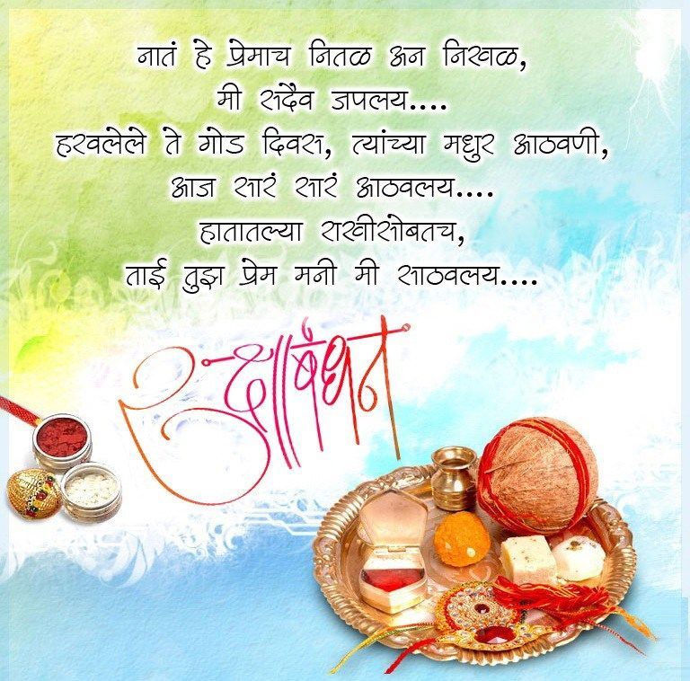 Rakshabandhan Rakhimessage Wishes  Greeting Text  Image Message  Rakshabandhan Rakhimessage Wishes  Greeting Text  Image Message  Quote  In Marathi  Hindi Indian Public Health Essays also Is Personal Writers Real  Health Insurance Essay