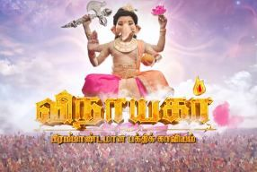 Vinayagar 13-11-2017 Sun TV serial  Tamil drama on Sun Television