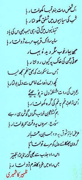 Zaheer Kashmiri Shairi Urdu Poetry Poetry Allah