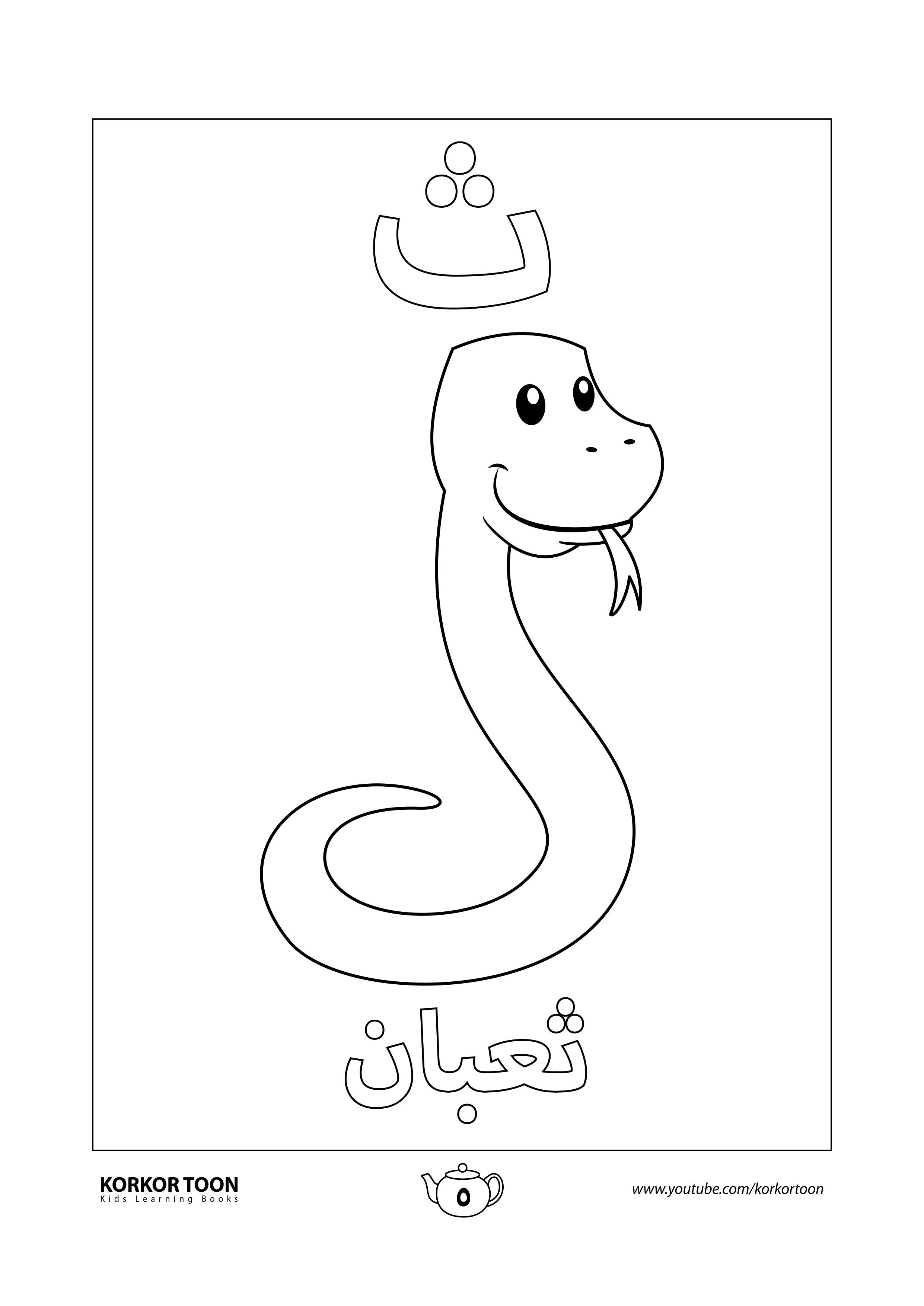 صفحة تلوين حرف الثاء كتاب تلوين الحروف العربية للأطفال Muslim Kids Activities Learning Arabic Muslim Kids