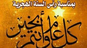 رسائل ومسجات تهنئة براس السنة الهجرية 1436 2014 Happy Islamic New Year Hijri Year Islamic New Year