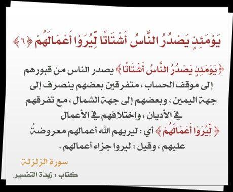تفسير سورة الزلزلة Holy Quran Allah Islam