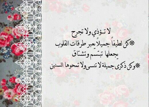 كأمني ة أبدية يا الله أبعد الحزن عن أمي و أبوي دائما Hadeeth Arabic Quotes Words
