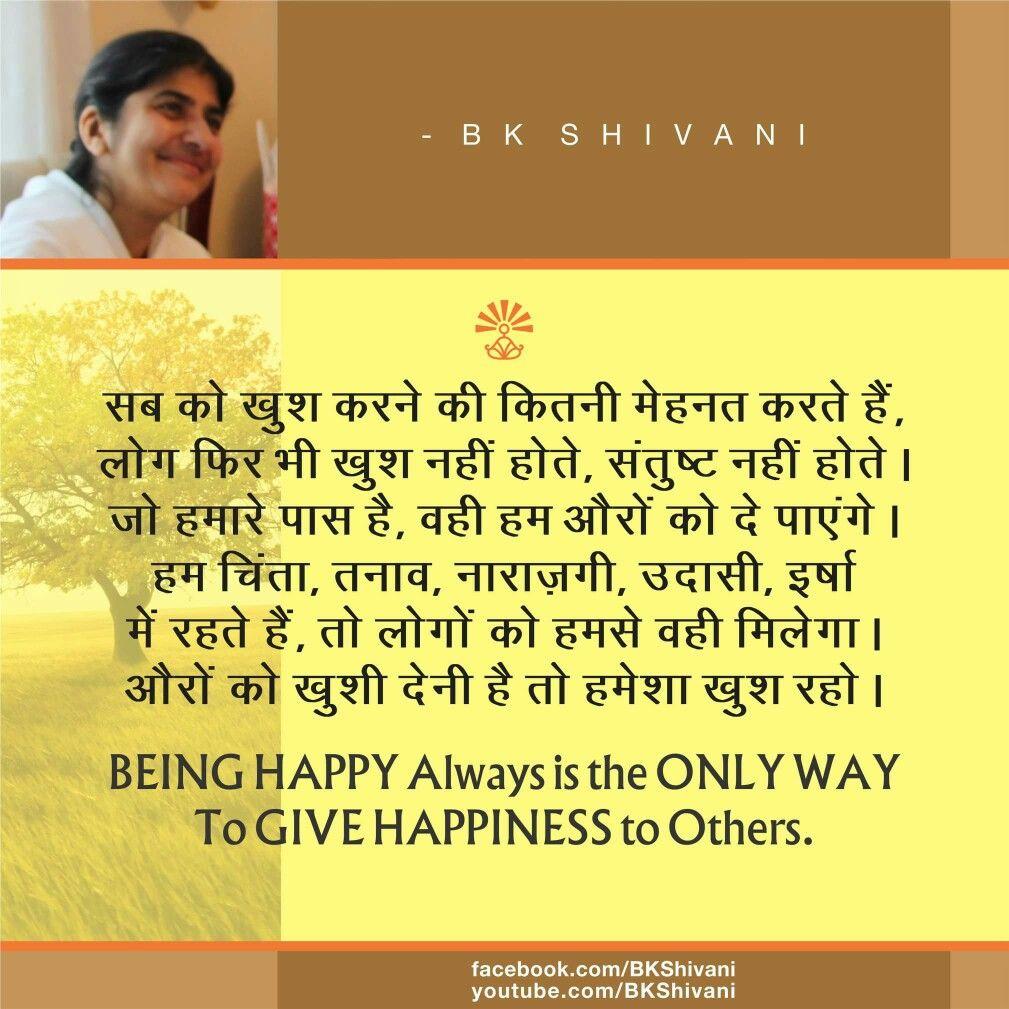 Om shanti quotes | सुविचार (Good Thought) | Om shanti